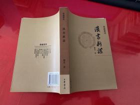 汉书新证(2008年1版1印,有几页边缘有磨损如图)