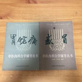 中医内科自学辅导丛书:胃脘痛+感冒(2本)