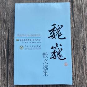 百花散文书系·当代部分:魏巍散文选集
