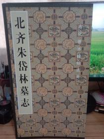 中国古代善本碑帖选粹:北齐朱岱林墓志
