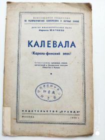 芬兰歌谣 卡列渃瓦 俄文版