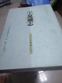 宁夏通志.六.工业卷(下)