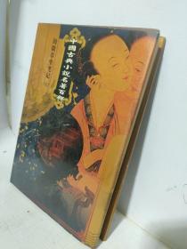 阅微草堂笔记上 中国古典小说名著百部 中国戏剧出版社