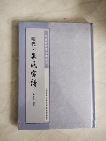 明代 朱氐家谱/朱正色历史文化丛书