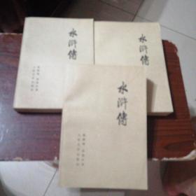 水浒传 上中下(1版1印)