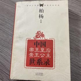 中国帝王皇后亲王公主世系录