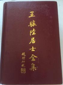 王骧陆居士全集   内页干净   硬精装   一版一印   请看图
