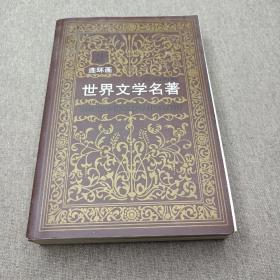 连环画 世界文学名著 欧美卷 三(中间部分书脊裂开)