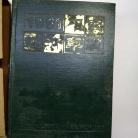 1981年中国经济年鉴 (1949年一1980年)创刊一版一印,带保护盒。