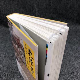 独家| 郭成康签名钤印《乾隆帝:盛世光环下的多面人生》(16开精装毛边本,一版一印)