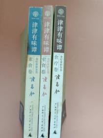 津津有味谭 食疗食补全书【全三卷】