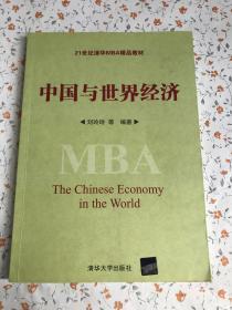 中国与世界经济【有笔记划线 】