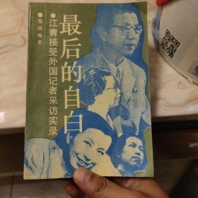 最后的自白:江青接受外国记者采访实录