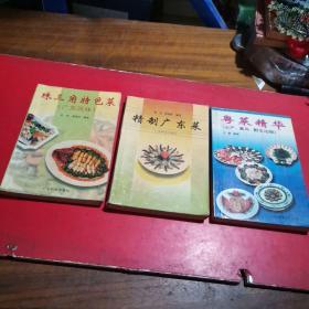 珠三角特色菜:广东风味+精制广东菜+ 粤菜精华 (水产、禽鸟、野生动物)共售3本