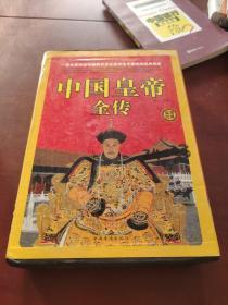 实用经典 :中国皇帝全传