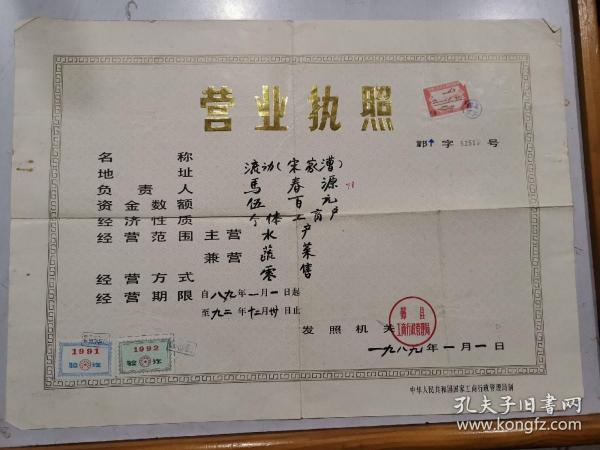 营业执照 1989