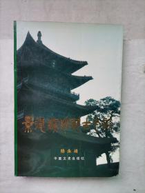 景德镇陶瓷古今谈