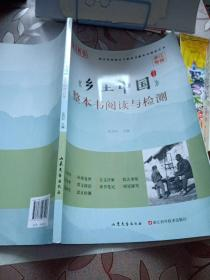 《乡土中国》整本书阅读与检测浙江专版
