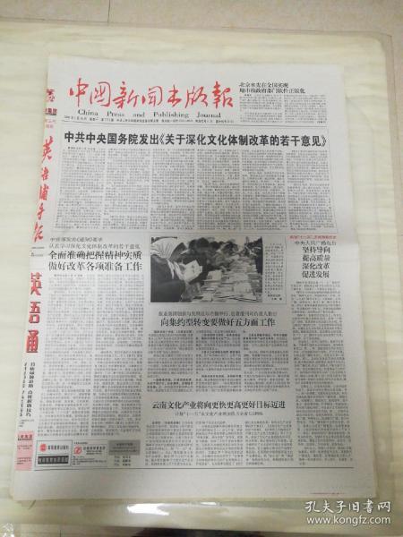 中国新闻出版报2006年1月16日(4开四版) 在荆棘中跋涉与振兴解析2005年中凯文化发展四大战略;中共中央国务院发出《关于深化文化体制改革的若干意见》;云南文化产业将向更快更高更好目标迈进