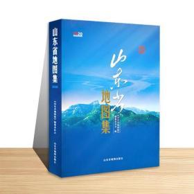 山东省地图集
