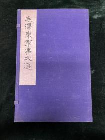 毛澤東軍事文選 一函四冊 線裝 非館藏 紅色