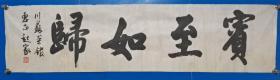 贾起家书法~尺寸:36*136CM
