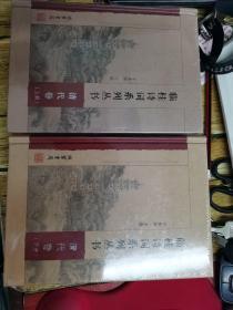 临桂诗词系列丛书:清代卷 【上下册】