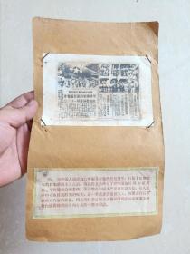 【60年代初展览老照片】 78:   解放战争时期,报刊上刊载美帝帮助蒋军开赴内战前线的报道......