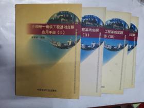 全国统一建筑工程基础定额应用手册(1-4册)