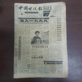 中国电视报1998年第1-52期全