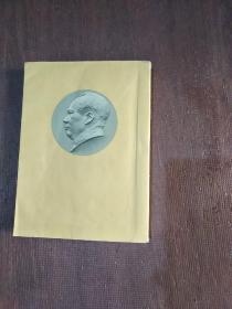 毛泽东选集 第四卷 繁体竖排版 大32开 1960年上海1次