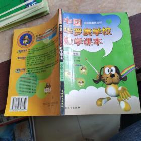 中国华罗庚学校 数学课本 小学二年级