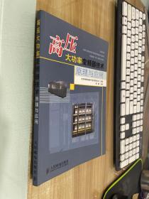 高压大功率变频器技术原理与应用