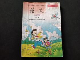 九年义务教育六年制小学教科书语文第六册