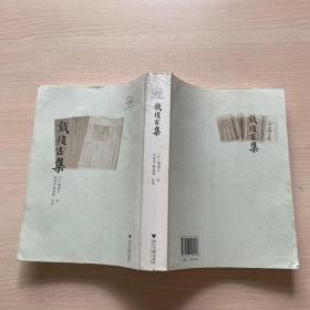 浙江文化研究工程成果文库:戴复古集(内页干净)一版一印