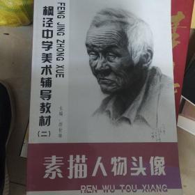 枫泾中学美术辅导教材(二):人物素描头像(8开大薄书)/外来之家LH