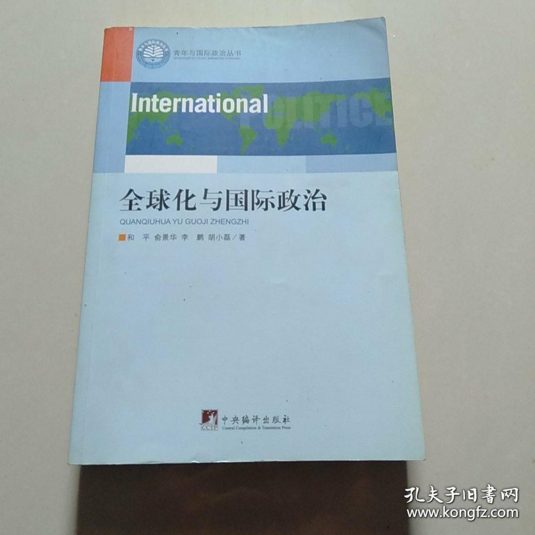全球化与国际政治