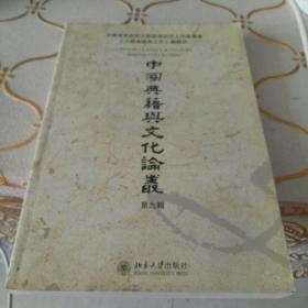 中国典籍与文化论丛(第9辑)