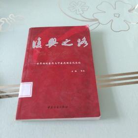 复兴之路:世界传统医药与中医药国际化综论