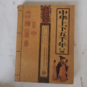 中华上下五千年 远方出版社