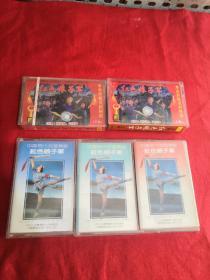 磁带 京剧红色娘子军上下,中国现代芭蕾舞剧红色娘子军上中下(两套5盒合售)