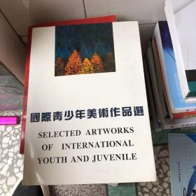 国际青少年美术作品选
