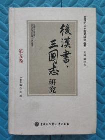 后汉书、三国志研究(精装)