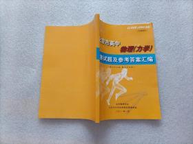 北京市高中物理(力学)竞赛试题及参考答案汇编  第二十二届–第三十二届