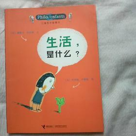 儿童哲学智慧书:生活,是什么?