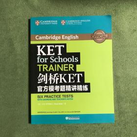 新东方剑桥KET官方模考题精讲精练
