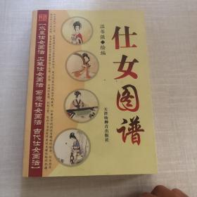 仕女图谱 温书强 天津杨柳青出版社