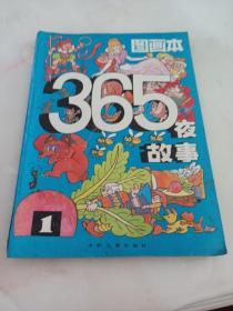 图画本365夜故事(1)