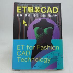 ET服装CAD:打板、放码、排料、读图、输出技术