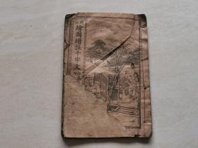 民国石印线装本(绘图千字文)全一册 上海江东书局发行  品相如图